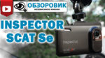 обзор SACT SE 150x83 - Обзор Dunobil URBAN. Оригинальное гибридное устройство