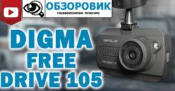 Обзор видеорегистратора Digma FreeDrive 105