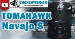Обзор сигнатурного радар-детектора TOMAHAWK navajo S