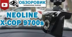 Лучший премиальный гибрид NEOLINE X-COP 9700s