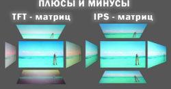 TFT и IPS матрицы: особенности, преимущества и недостатки