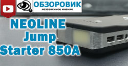 Обзор ПЗУ NEOLINE Jump Starter 850A — 20 000 мАч