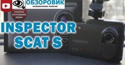 Обзор комбо-устройства Inspector SCAT S.