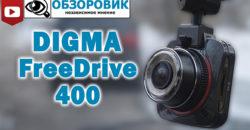 Обзор обновленного регистратора DIGMA FreeDrive 400. Регистратор «ОГОНЬ»