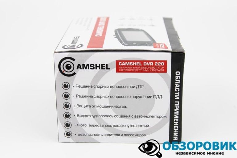 CamShel ВМК 220 4
