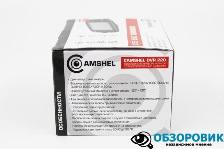 CamShel ВМК 220 5