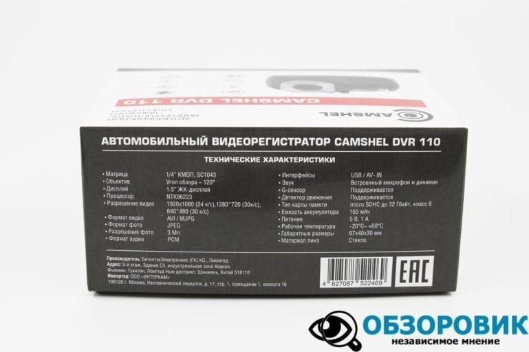CamShel DVR 110 3