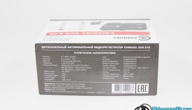 CamShel DVR 210 4