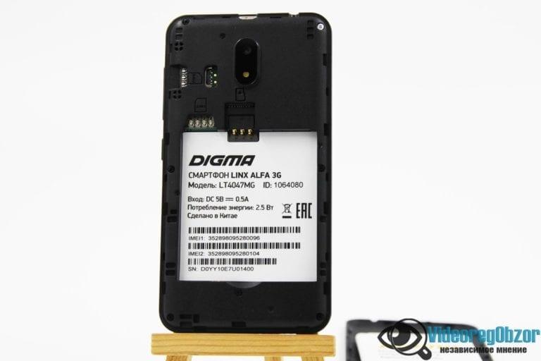 Digma LINX ALFA 3G 13