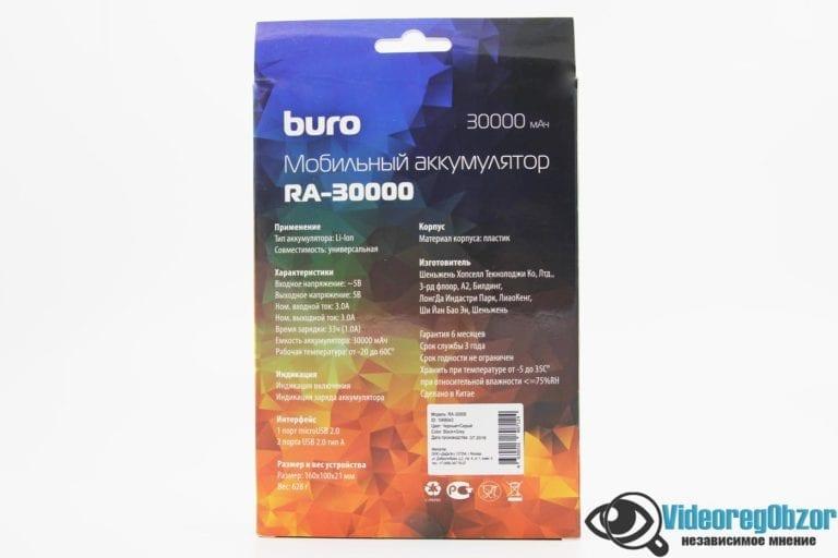 Buro RA 30000 2