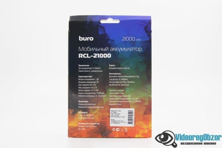 Buro RCL 2100 5