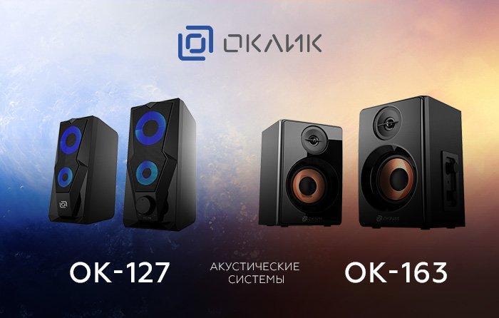 OKLICK OK-127 и OK-163
