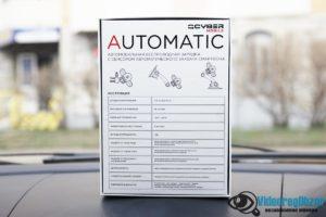 автомобильная беспроводная зарядка с сенсорным механическим захватом QCYBER AUTOMATIC 24