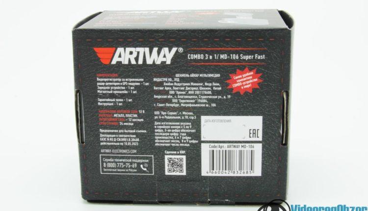 Artway MD 106 COMBO упаковка 1