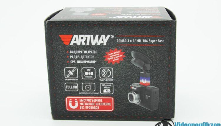 Artway MD 106 COMBO упаковка 2