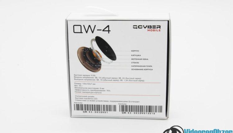 Орбзор Qcyber QW 4 3