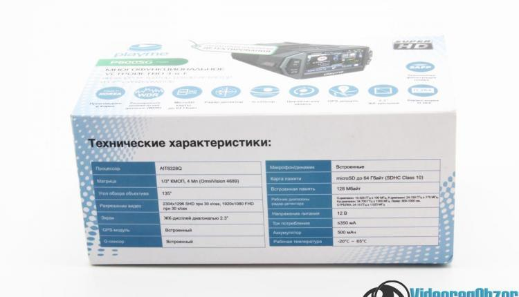 PlayMe P600SG упаковка 2