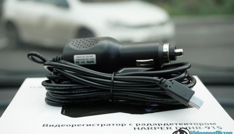 HARPER DVHR 915 комплект поставки 2