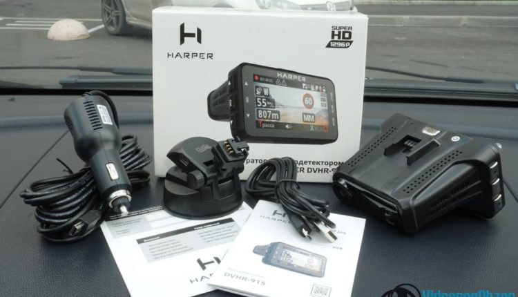 HARPER DVHR 915 комплект поставки 3