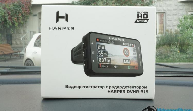 HARPER DVHR 915 упаковка 1