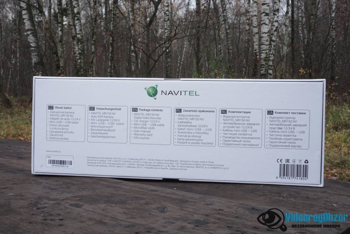 NAVITEL MR150NV упаковка 1