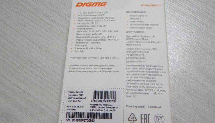 Digma T4