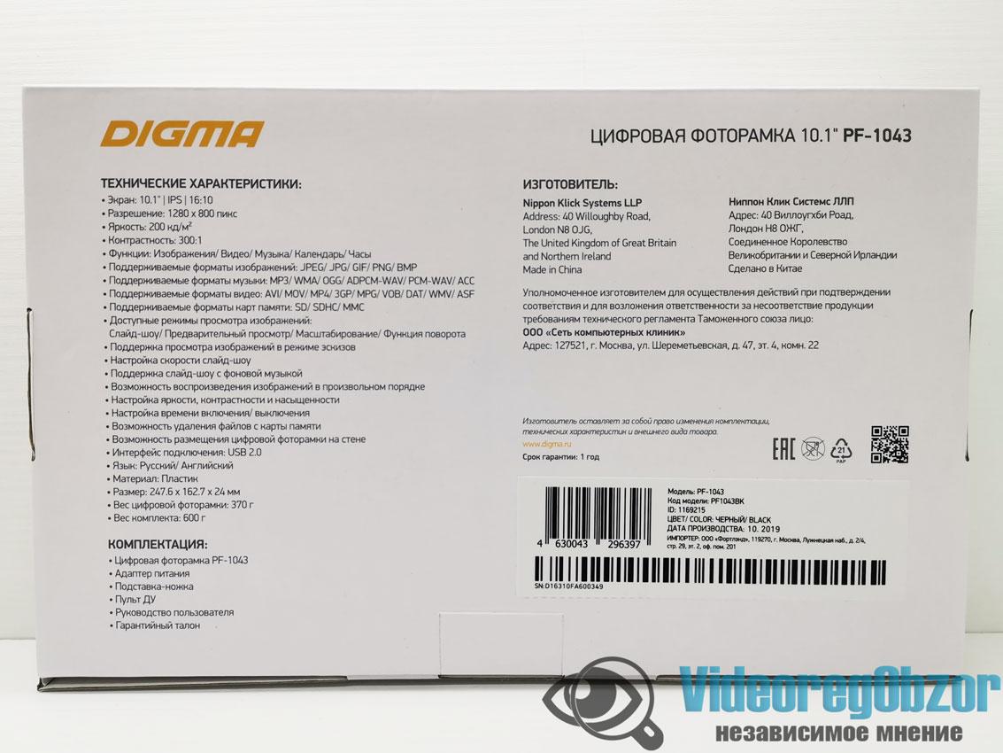 Фоторамка Digma PF 1043 12