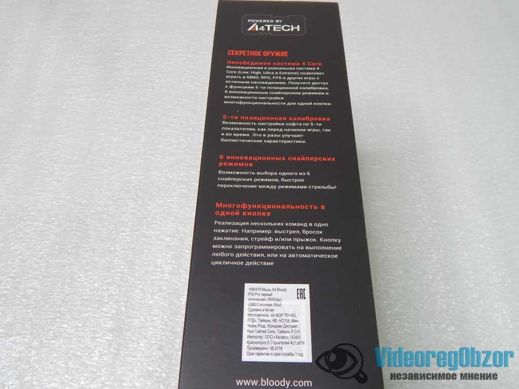 a4 tech p30 pro