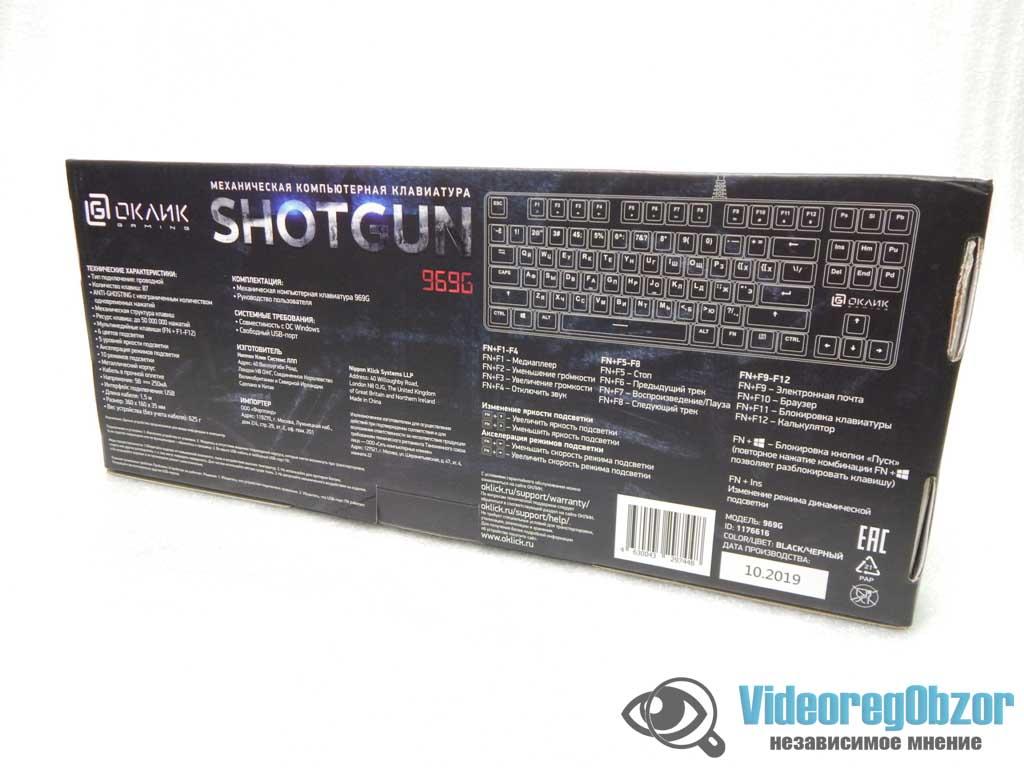 OKLICK SHOTGUN 969G