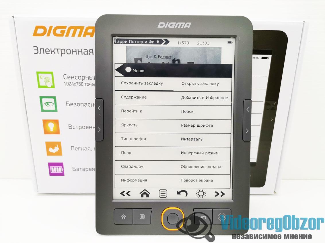 Digma s683G электронная книга 20