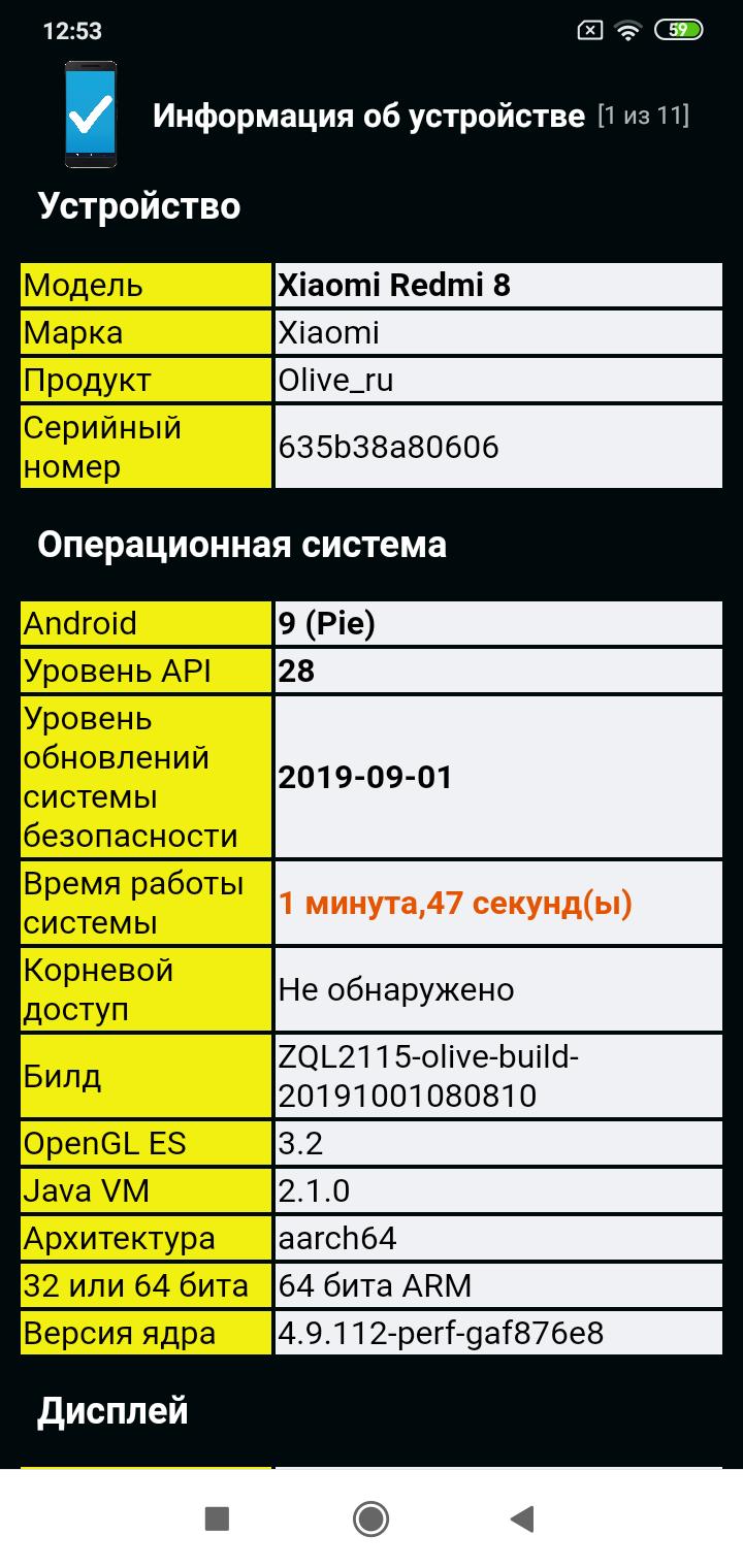 Тест телефона v12 2 VideoregObzor Обзор смартфона Xiaomi Redmi 8 4/64GB