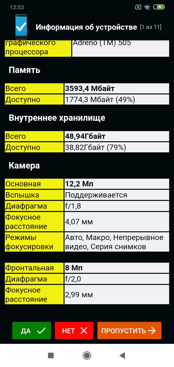 Тест телефона v12 4 VideoregObzor Обзор смартфона Xiaomi Redmi 8 4/64GB