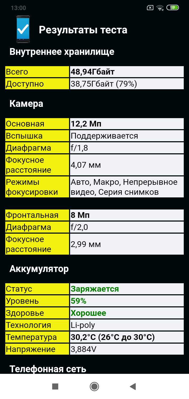 Тест телефона v12 6 VideoregObzor Обзор смартфона Xiaomi Redmi 8 4/64GB