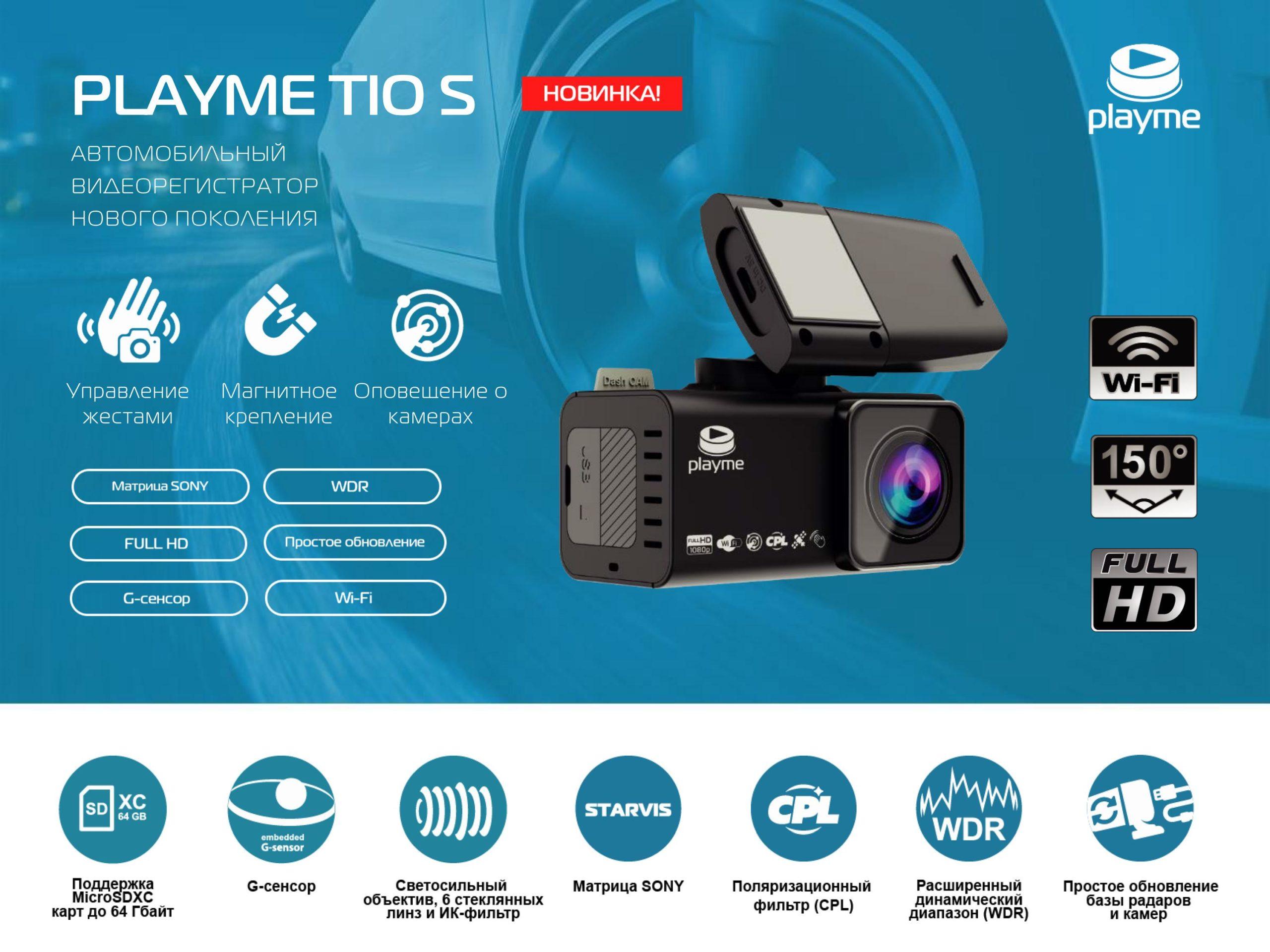 09468033 9fff 43f3 bbfd d9e93ea163fe scaled VideoregObzor Новый видеорегистратор Playme TIO S доступен к заказу
