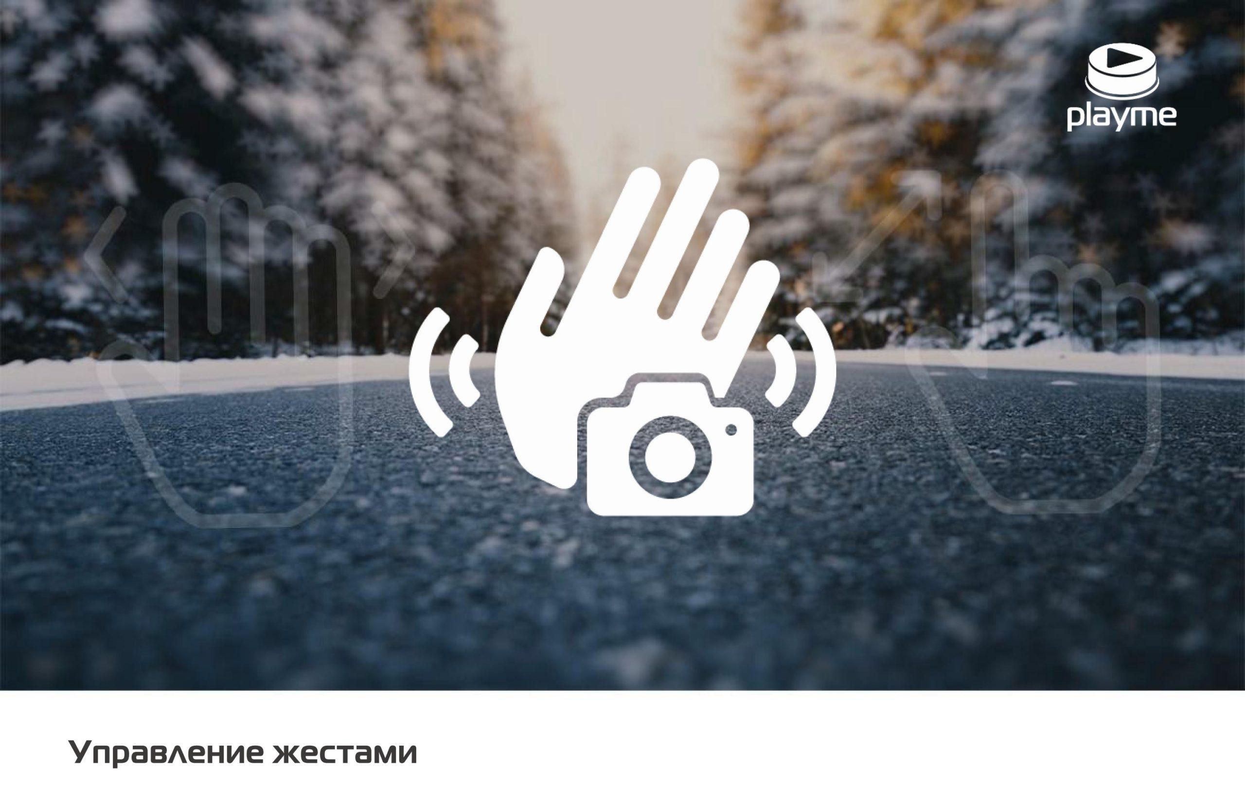 939fda55 7e05 4889 b3d8 4805533a64a6 scaled VideoregObzor Новый видеорегистратор Playme TIO S доступен к заказу