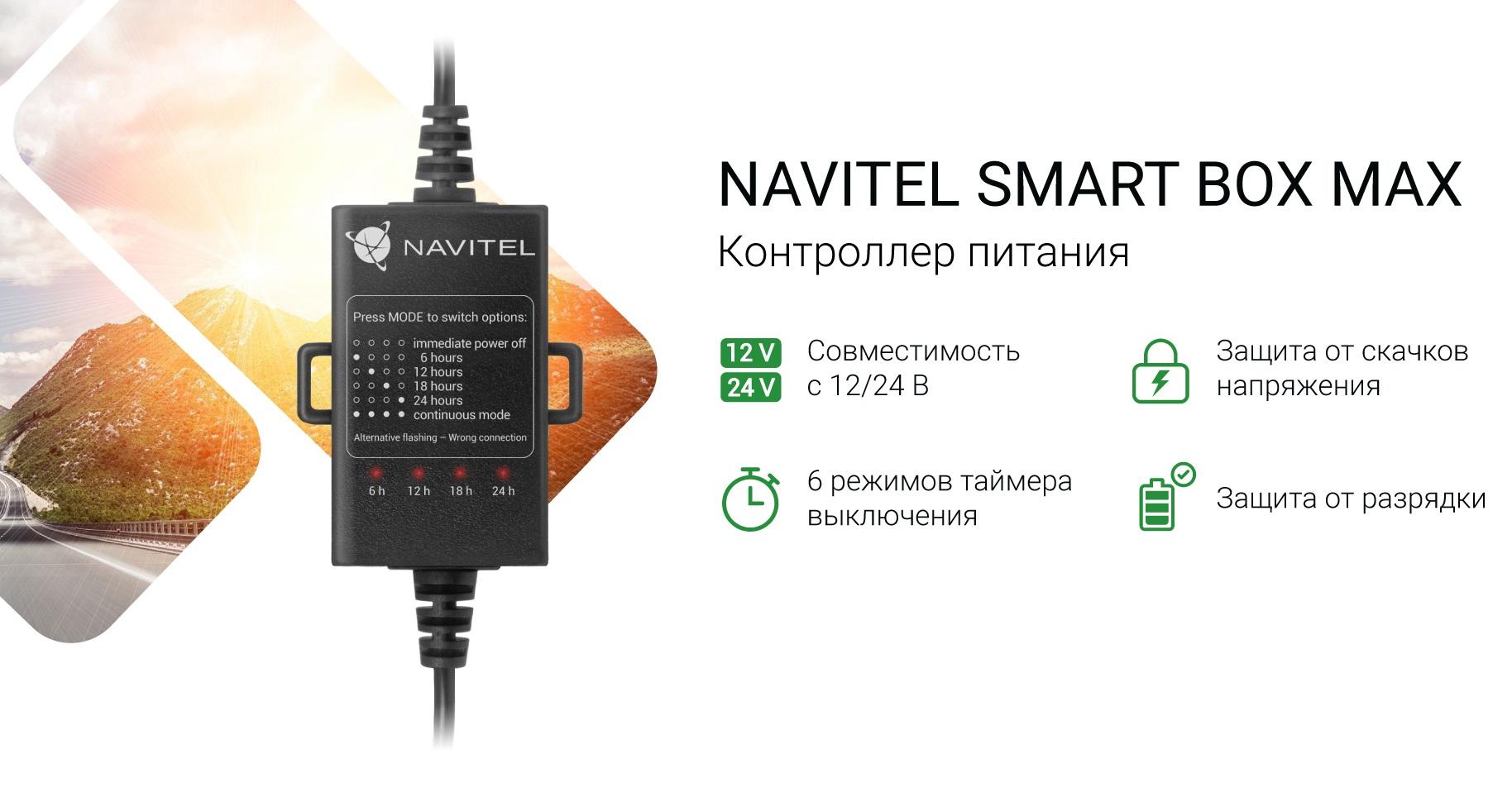 VideoregObzor NAVITEL SMART BOX MAX – универсальный контроллер питания для автомобильных электронных устройств.