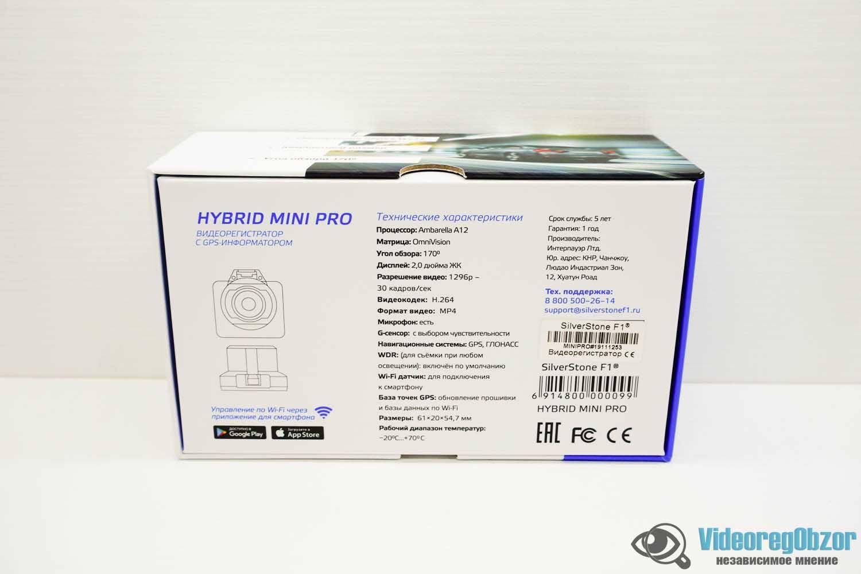 SilverStone F1 HYBRID mini PRO