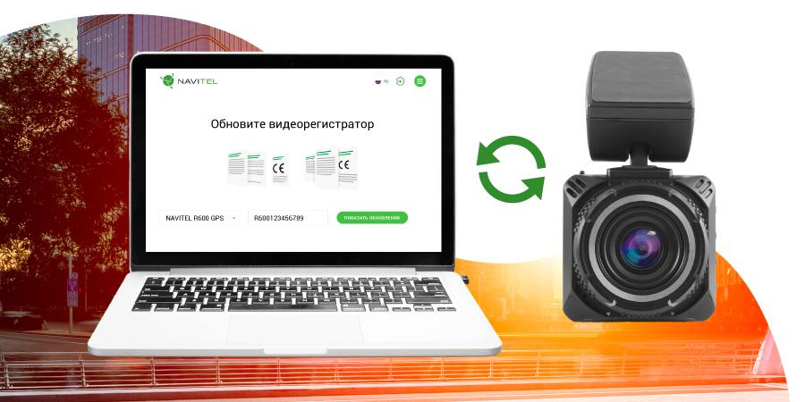 NAVITEL updates firmware dvr gps VideoregObzor NAVITEL® представляет обновление прошивки для видеорегистраторов с GPS