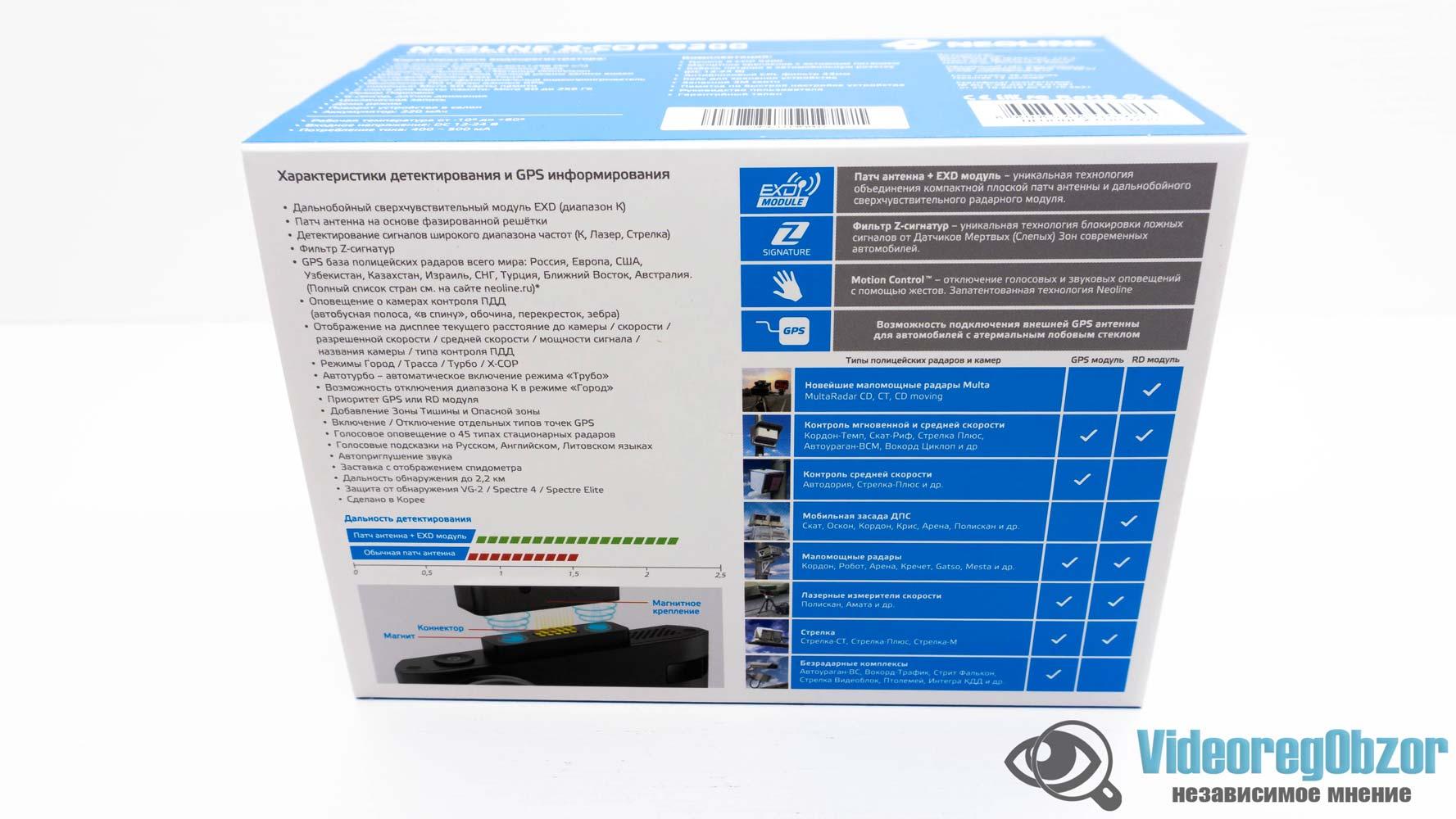 Neoline X COP 9200 обзор 2 VideoregObzor Neoline X-COP 9200: обзор видеорегистратора с радар-детектором