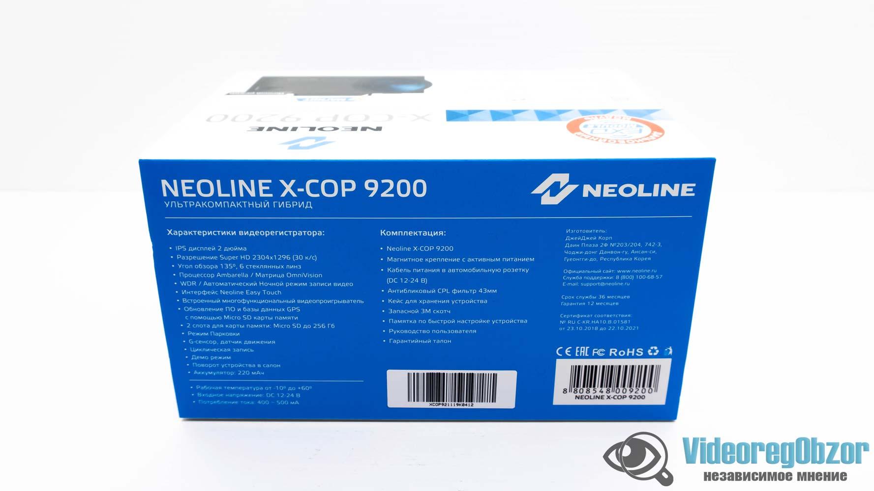 Neoline X COP 9200 обзор 3 VideoregObzor Neoline X-COP 9200: обзор видеорегистратора с радар-детектором