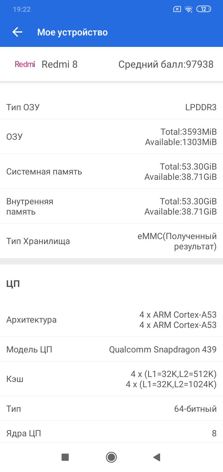 Redmi 8 test aida64 10 VideoregObzor Обзор смартфона Xiaomi Redmi 8 4/64GB