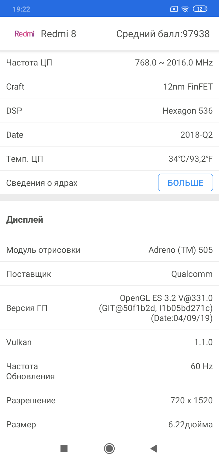 Redmi 8 test aida64 11 VideoregObzor Обзор смартфона Xiaomi Redmi 8 4/64GB