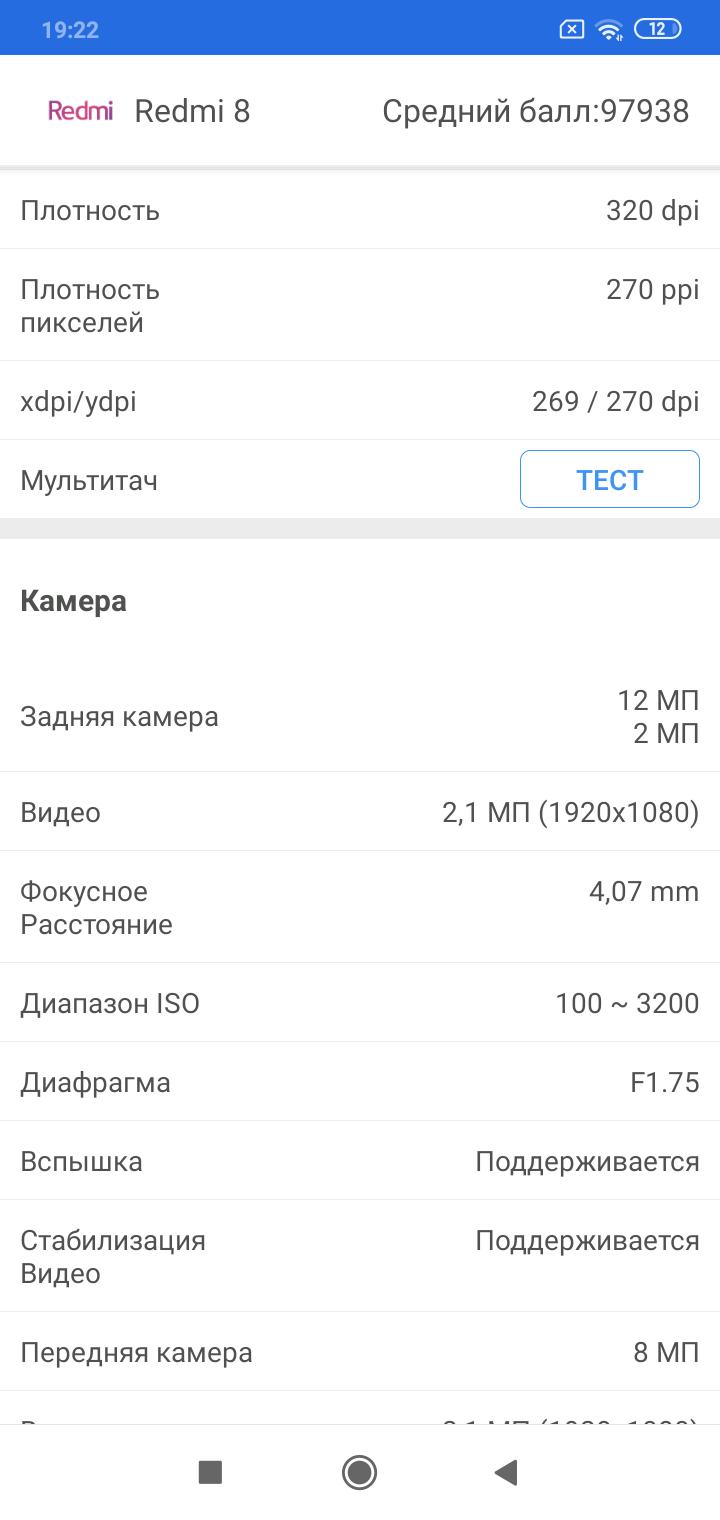 Redmi 8 test aida64 12 VideoregObzor Обзор смартфона Xiaomi Redmi 8 4/64GB