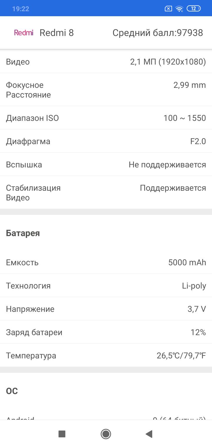 Redmi 8 test aida64 13 VideoregObzor Обзор смартфона Xiaomi Redmi 8 4/64GB