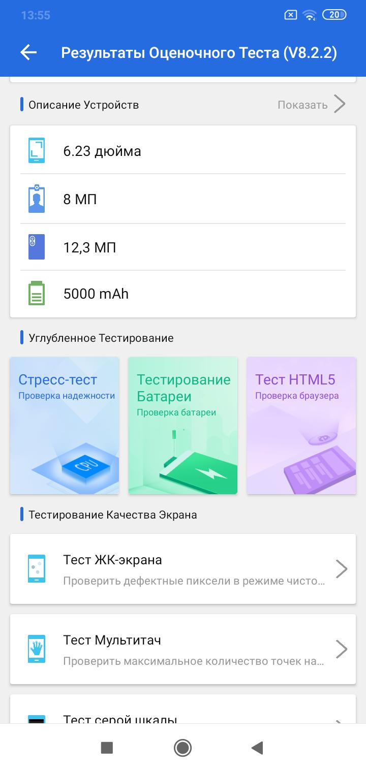 Redmi 8 test aida64 2 VideoregObzor Обзор смартфона Xiaomi Redmi 8 4/64GB