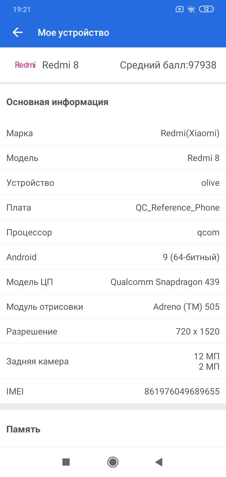Redmi 8 test aida64 9 VideoregObzor Обзор смартфона Xiaomi Redmi 8 4/64GB