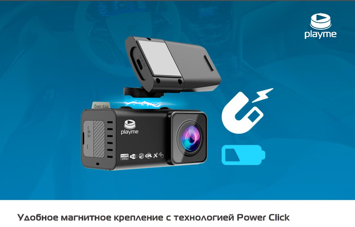 ce924538 ef16 4c7b af8b f55f6f3a3ff6 VideoregObzor Новый видеорегистратор Playme TIO S доступен к заказу