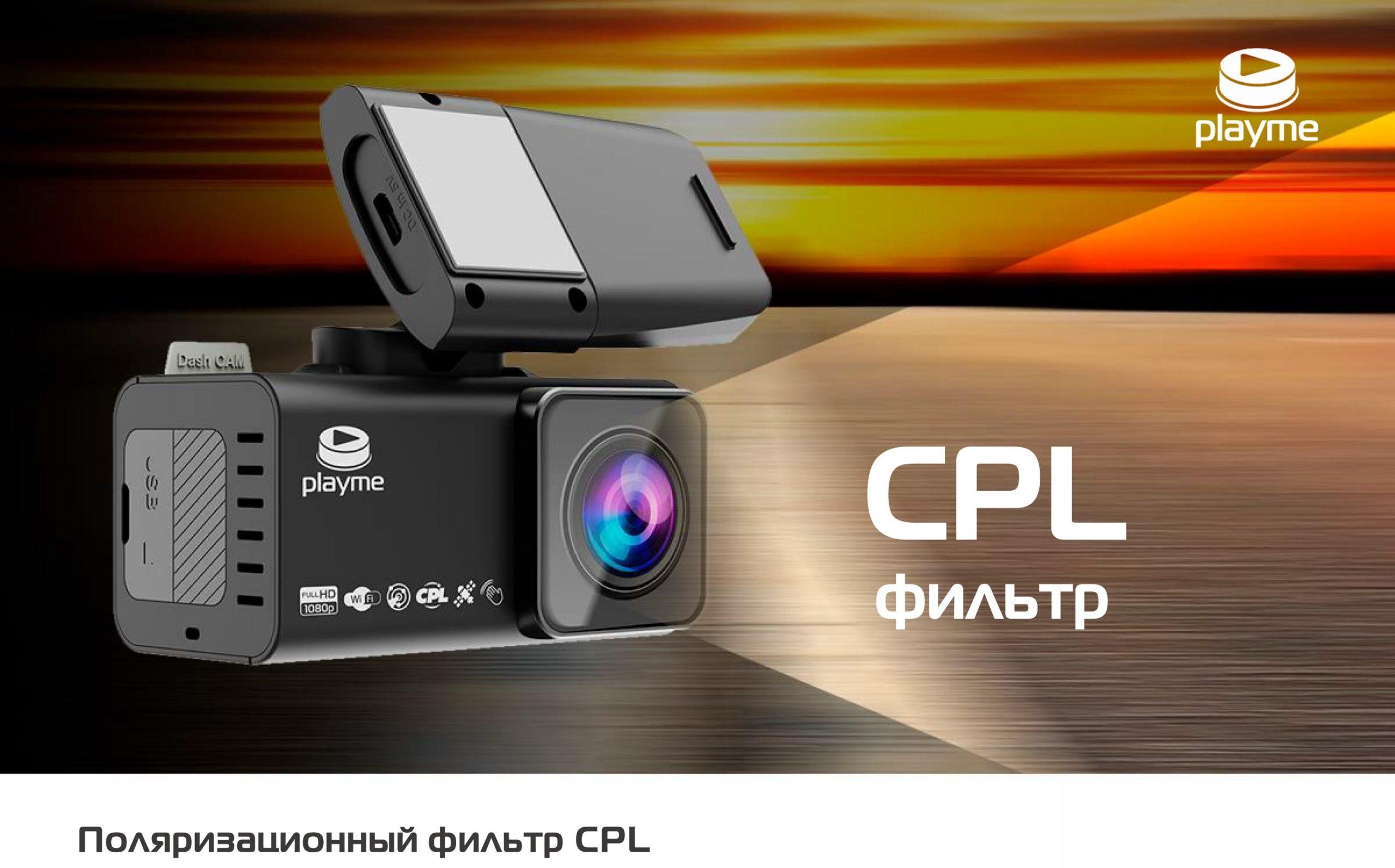 d4d890e7 3e60 434b 8dce 6654056b0a63 scaled VideoregObzor Новый видеорегистратор Playme TIO S доступен к заказу