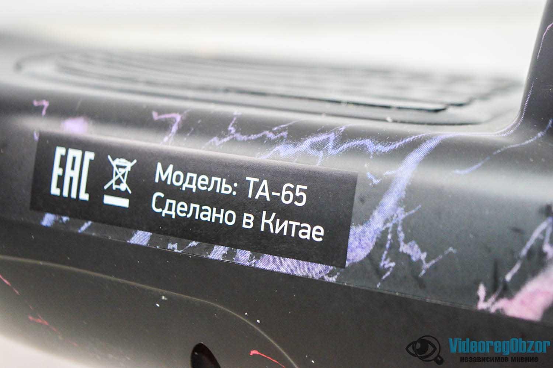 digma TA-65