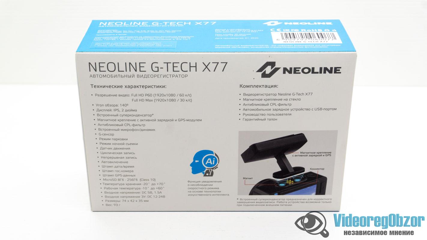 neoline g tech x77 7 iz 39